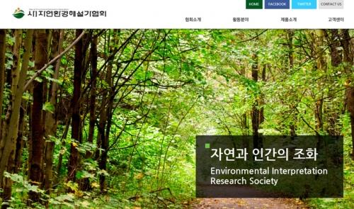사)자연환경해설가협회