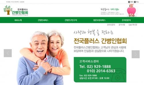 전국플러스간병인협회