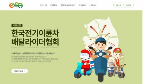 한국전기이륜차배달라이더협회