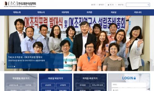 한국교류분석상담학회