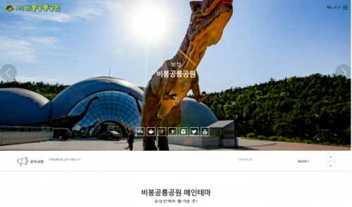 보성비봉공룡공원