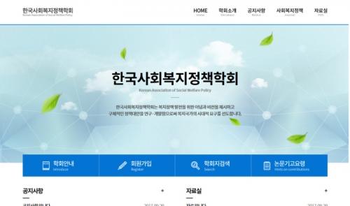 한국사회복지정책학회