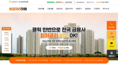 보금자리닷컴_아파트담보사이트