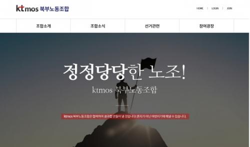 KTMOS북부 노동조합