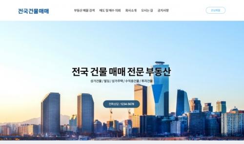 전국건물매매
