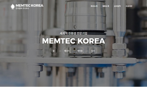 한국멤텍 주식회사