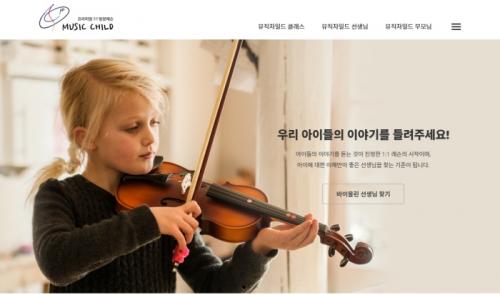 뮤직차일드(musicchild) 리뉴얼