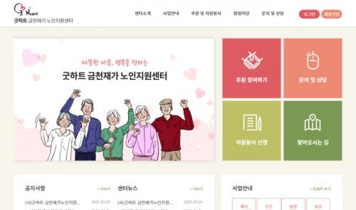 굿하트 금천재가 노인복지센터