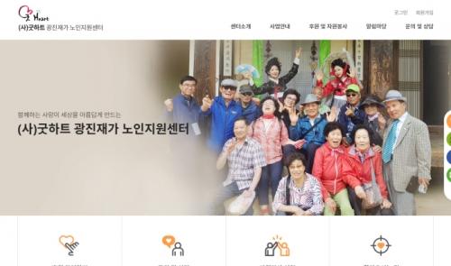 광진재가 노인지원센터