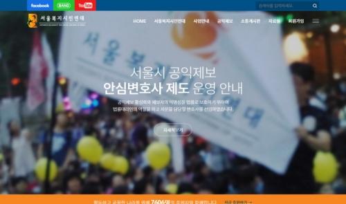 서울복지시민연대