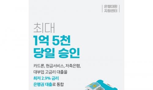 은행대환 지원센터