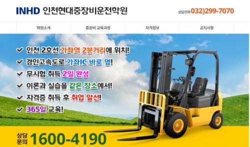 인천현대중장비운전학원