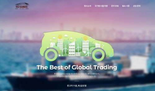 MJ GLOBAL 엠제이글로벌