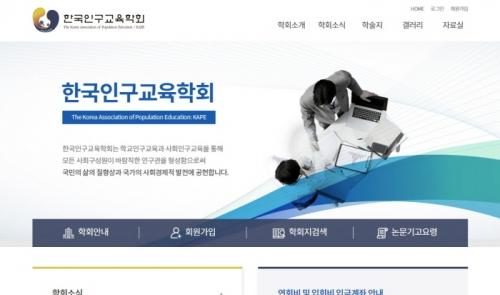 한국인구교육학회