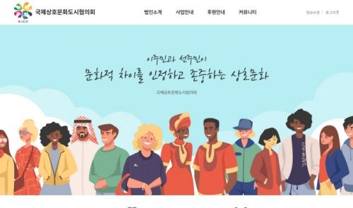 국제문화도시협의회