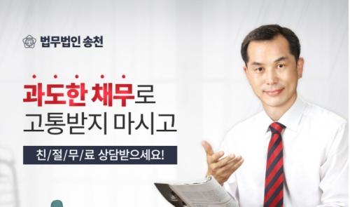 법무법인 송천