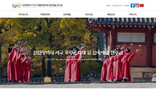 인천서구향토문화보존회