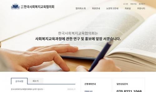 한국사회복지교육협의회