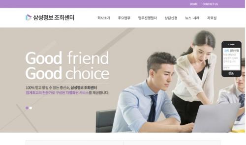 삼성정보 조회센터