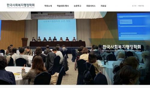 한국사회복지행정학회