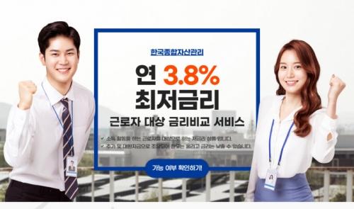 한국종합자산관리