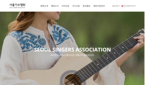 서울가수협회