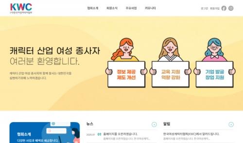 한국여성캐릭터협회