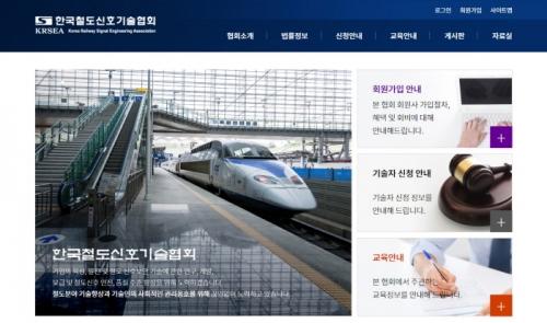 한국철도신호기술협회